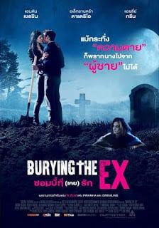 Burying the Ex (2015) ซอมบี้ที่ (เคย) รัก