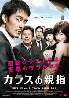 Karasu no Oyayubi (2012) นิ้วโป้งอีกา [Soundtrack บรรยายไทย]