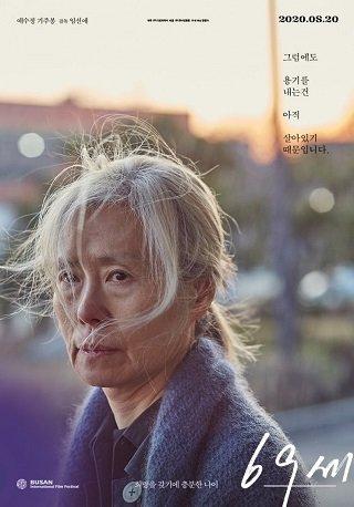 An Old Lady (69 se) (2019) คุณยายอายุ 69
