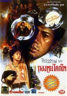 Citizen 2 (1984) อิสรภาพของทองพูนโคกโพ