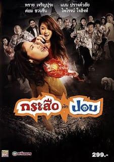 Krasue fad pob (2009) กระสือฟัดปอบ