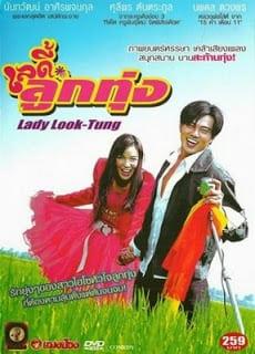 Lady Look-Tung (2004) เลดี้ลูกทุ่ง