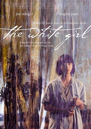 The White Girl (2017) เดอะ ไวท์ เกิร์ล 18+
