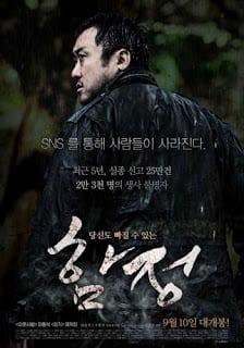 Deep Trap (2015) กับดัก ซ่อนตาย