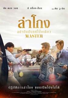 Master (2016) ล่าโกง อย่ายิงมันแค่โป้งเดียว