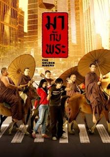 The Golden Riders (2006) มากับพระ