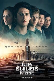 Maze Runner 3 The Death Cure (2018) เมซ รันเนอร์ ไข้มรณะ