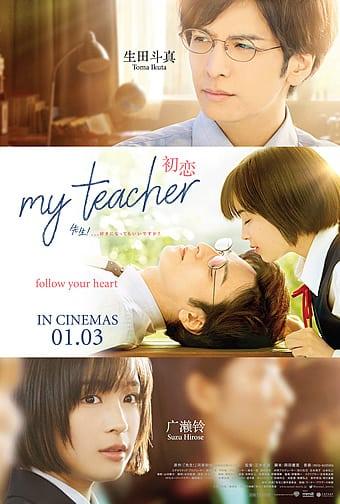 My Teacher {Sensei!} (2017) หัวใจฉันแอบรักเซนเซย์