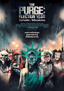 The Purge Election Year (2016) คืนอำมหิต: ปีเลือกตั้งโหด