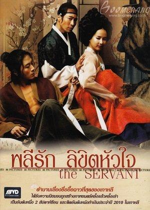 The Servant (2010) พลีรัก ลิขิตหัวใจ [18+]
