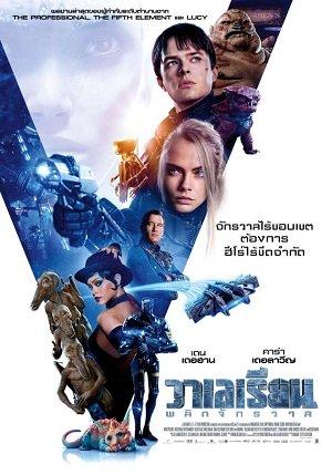 Valerian and the City of a Thousand Planets (2017) วาเลเรียน พลิกจักรวาล