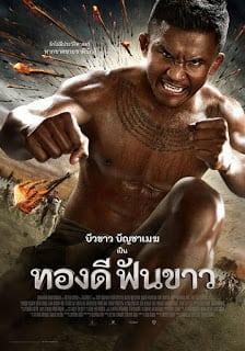 นายทองดีฟันขาว Thong Dee Fun Khao (2017)
