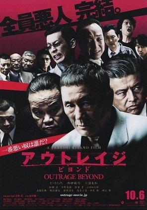 Beyond Outrage (2012) เส้นทางยากูซ่า 2