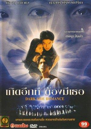 เกิดอีกทีต้องมีเธอ Dark Side Romance (1995)