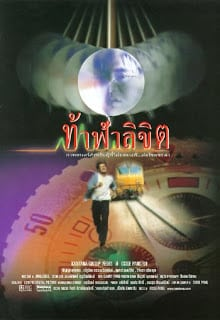 Who Is Running? (1998) ท้าฟ้าลิขิต