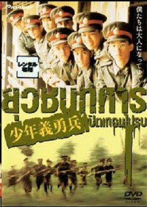 ยุวชนทหาร เปิดเทอมไปรบ Boys Will Be Boys Boys Will Be Men (2000)