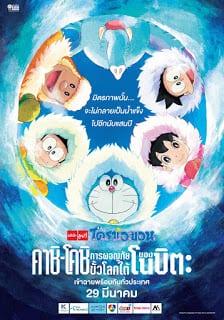 Doraemon The Movie (2017) Great Adventure in the Antarctic Kachi Kochi โดราเอมอน ตอน คาชิ-โคชิ การผจญภัยขั้วโลกใต้ของโนบิตะ