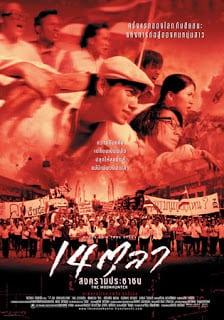 14 ตุลา สงครามประชาชน The MoonHunter (2001)
