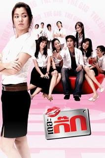 The Gig 1 (2006) เดอะกิ๊ก ภาค 1