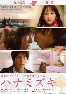 Hanamizuki (2010) ฮานะมิซึกิ เกิดมาเพื่อรักเธอ