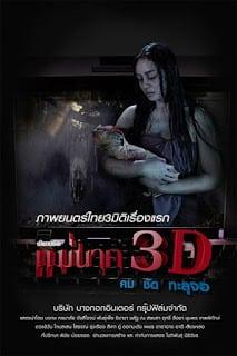 Mae Nak 3D (2012) แม่นาค 3D