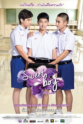 สวีทบอย Sweet boy (2016)