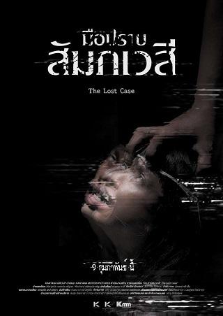 มือปราบสัมภเวสี The Lost Case | Netflix (2017)